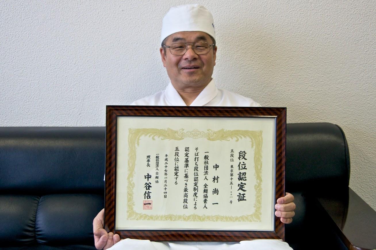 「一般社団法人 全麺協 素人そば打ち段位認定証・五段位」中村尚一さん 2015年1月24日