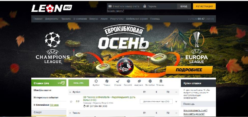 Ставки на спорт леон официальный сайт ставки россия на спорт