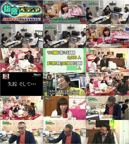 (TV-Variety)(720p) 指原(さし)ペディア バカ売れマンガの秘密を検索せよ! 150819