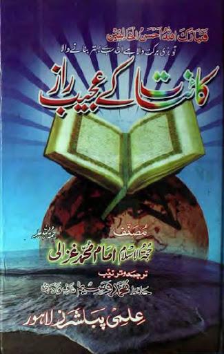 imam ghazali bangla books pdf