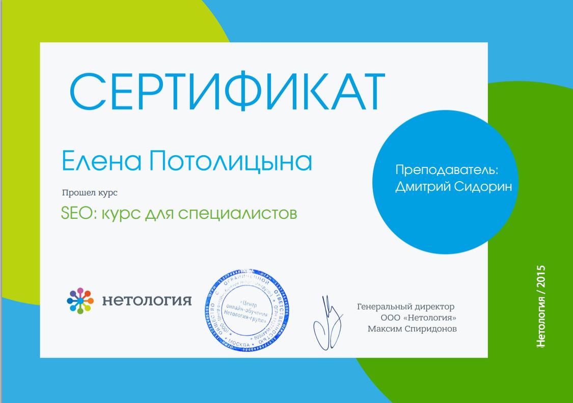 сертификат Нетология сео для специалистов