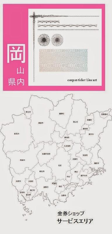 岡山県内の金券ショップ情報・記事概要の画像