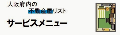 大阪府内の不動産屋情報・サービスメニューの画像
