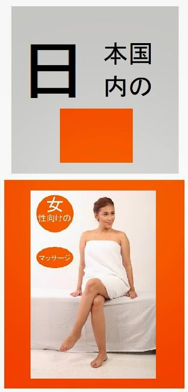 日本国内の女性向けのマッサージ店情報・記事概要の画像