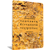 Τα Αποκτηθέντα Κατά Τύχην Όλως, Γιάννης Αντάμης (Android Book by Automon)