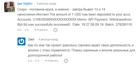 Инвестиционный криптовалютный проект 8bit – обзор условий и отзывов пользователей