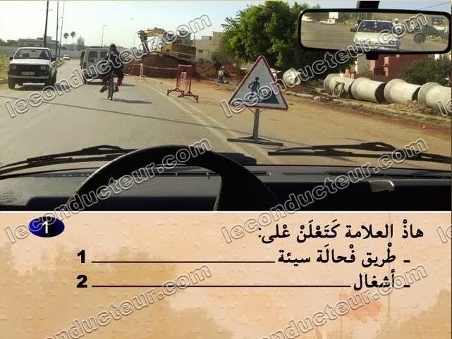 code de la route maroc en line test examen permis test code de la route en line. Black Bedroom Furniture Sets. Home Design Ideas