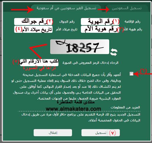 التسجيل التدريب الالكتروني للسعوديين السعوديين طط§ظپط²3.PNG