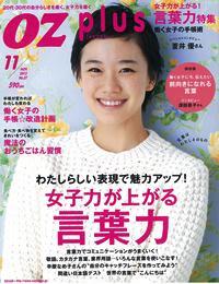 OZ Plus(スターツ出版)[2012年9月28日]