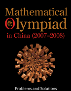 Mathematical Olympiad in China 2008