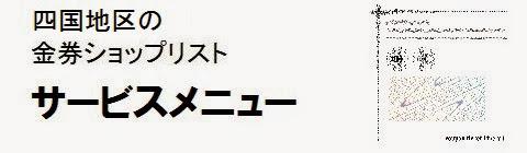 四国地区の金券ショップ情報・サービスメニューの画像