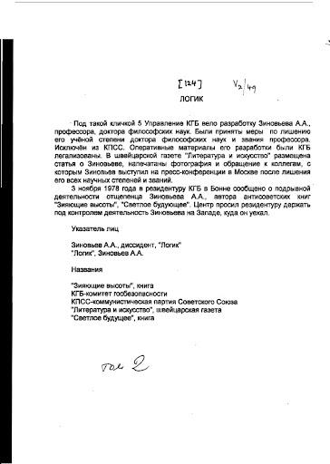 The Logician (The Zinoviev's Case). Folder 46. The Chekist Anthology.