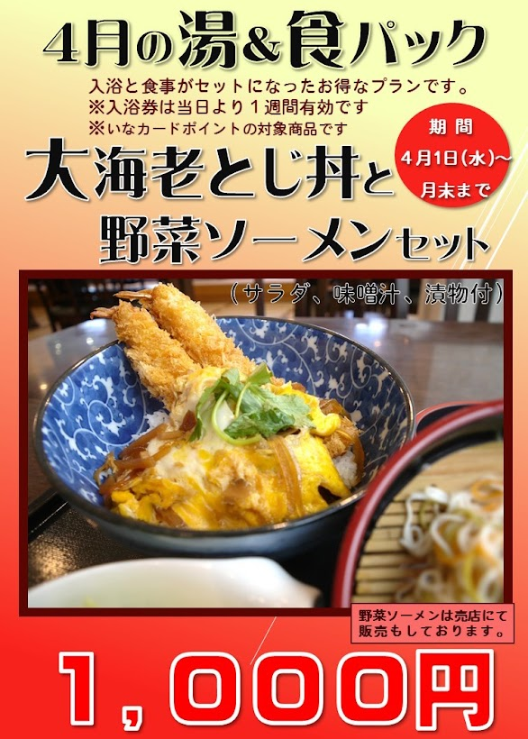 4月の湯&食パックは「大海老とじ丼と野菜ソーメンセット」