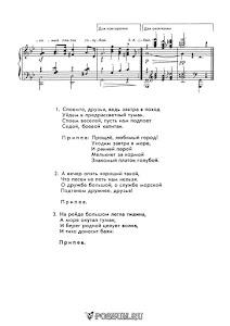 """Песня """"Вечер на рейде"""". Музыка В. Соловьёва-Седова: ноты"""