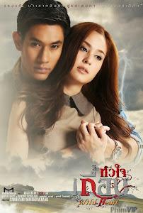 Trái Tim Mang Dại - Wild Heart - Hua Jai Teuan poster