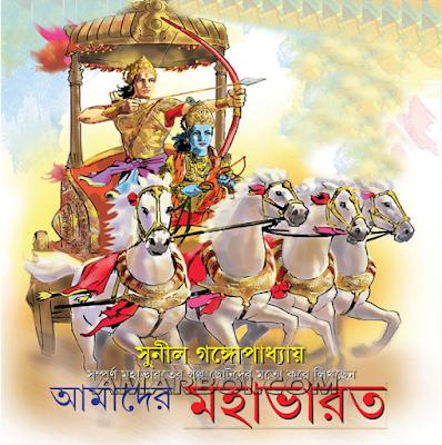 Amader Mahabharat - Sunil Gangopadhayay
