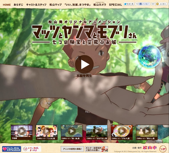 『マッツとヤンマとモブリさん』|だんだん松山プロジェクトによる松山発オリジナルアニメ公式サイト