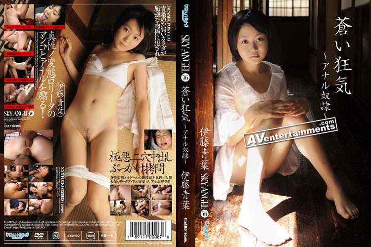 Sky.Angel.Vol.76.Aoba.Itou.SKY-119