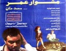 فيلم مشوار عمر