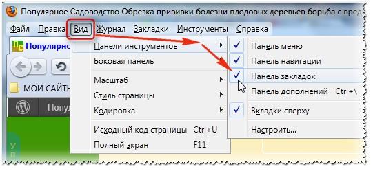 Панель закладок