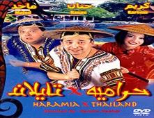 فيلم حرامية في تايلاند