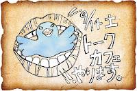 9/14名鉄イン名古屋錦でトークカフェやります!