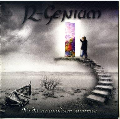 R-Genium