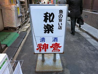 「魚の旨い店和楽」と書かれた立看板