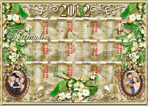 Календарь-Рамка  2012  - От этой любви и легко, и светло. Мне с папой и мамой так повезло