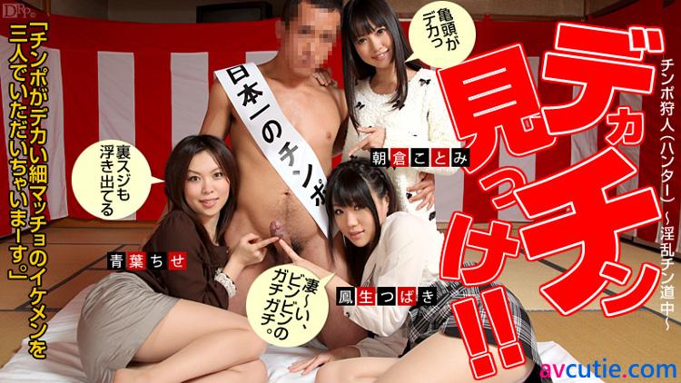 The Best Dick Hunter - Kotomi Asakura, Tsubaki Housho, Chise Aoba (020813-259)