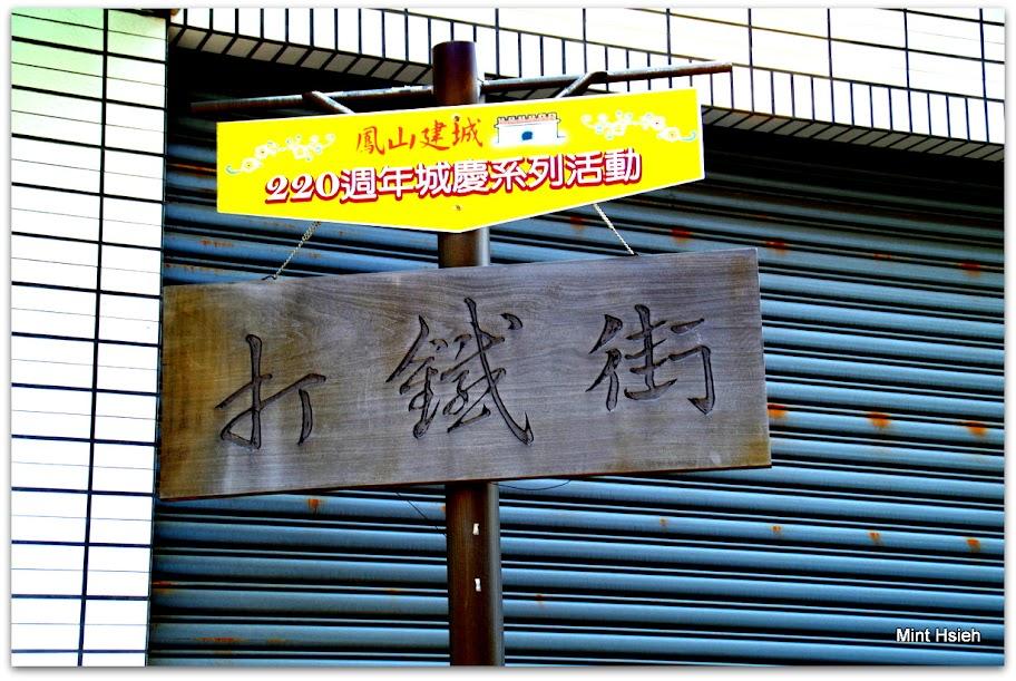 鳳山古城(圖13枚)