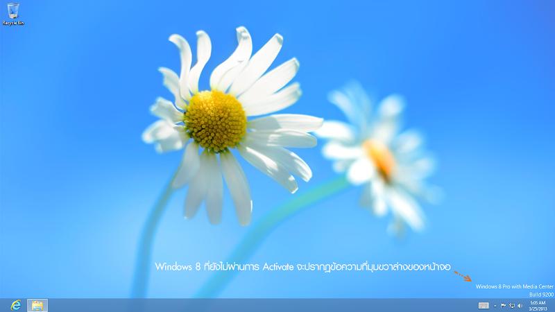 Activation Windows 8 อย่างชัวร์ๆ ไม่มั่วนิ่มกับนาย C-GRu W8act01