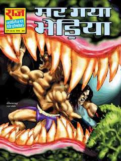Mar Gya Bheriya-Kobi-Aur-Bheriya-Hindi-Comic