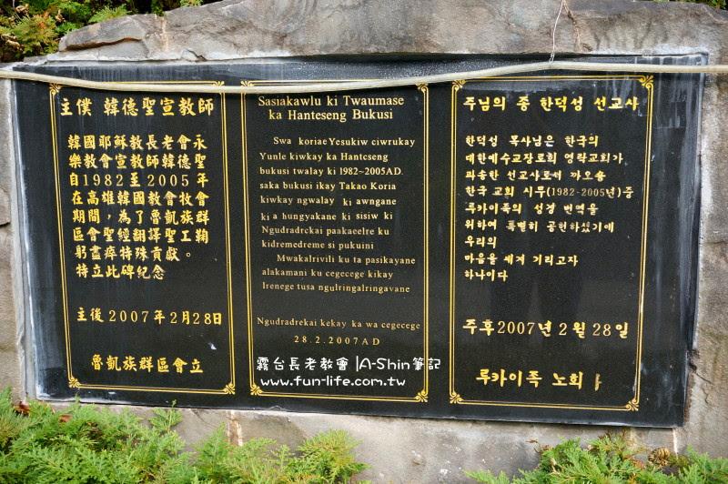看到韓文不用驚訝,因為曾有韓籍傳道師在這-屏東霧台兩天一夜