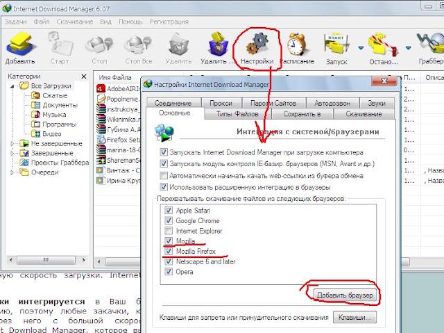 интеграция IDM с Mozilla