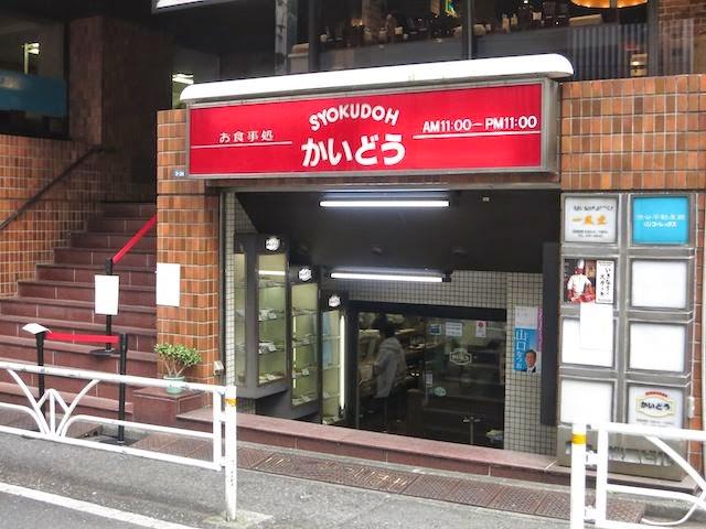 お食事処 食堂 かいどう@渋谷