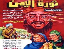 فيلم ثورة اليمن