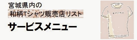 宮城県内の和柄Tシャツ販売店情報・サービスメニューの画像