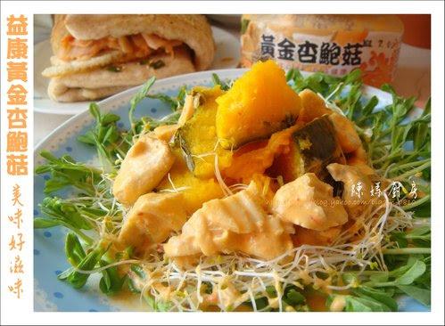 陳媽廚房分享 益康美食館-黃金杏鮑菇