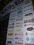 大会協賛ボード2 2012-11-26T03:07:40.000Z