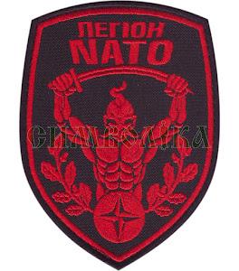 Легіон Nato/ тк. чорна червоний/ нарукавна емблема