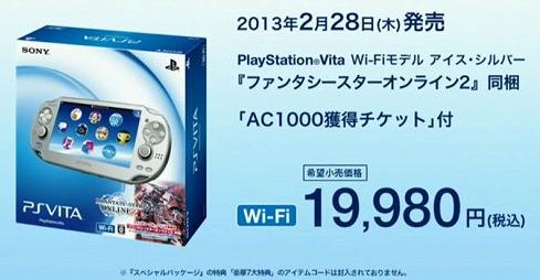 PS Vita Wi-Fiアイスシルバー ファンタシースターオンライン2