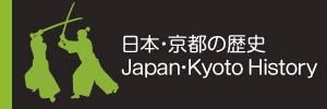 日本・京都の歴史について Shrine in Kyoto