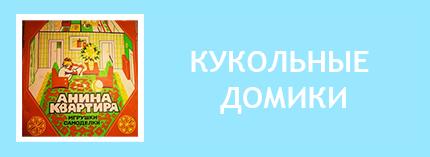 Советский дом для куклы СССР