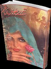 Tere Jalwoon ki Kasam By Naz Kafeel Galani