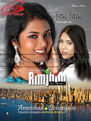 রিম্ঝিম্ - ২০১১ (RIMJHIM - 2011)
