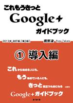 これもうきっとGoogle+ガイドブック 第1巻 導入編 [第3版]