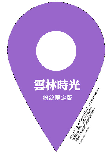 新春打卡之旅(1) -雲林時光打卡圖標製作