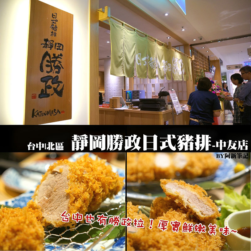 台中豬排餐廳.靜岡勝政豬排中友店