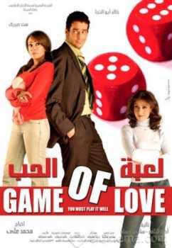 فيلم لعبة الحب